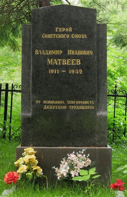 Памятник на могиле Героя Советского Союза Матвеева В.И.