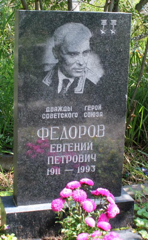 Памятник на могиле дважды Героя Советского Союза Федорова Е. П.