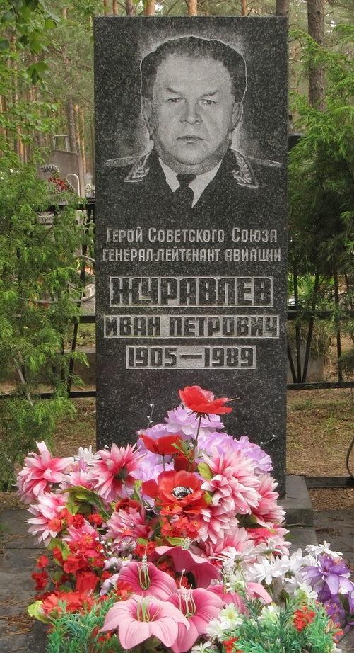 п. Репино. Памятник на могиле Героя Советского Союза Журавлёва И. П., установленный на поселковом кладбище.