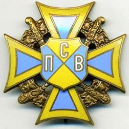 Крест 2-го Сибирского кавалерийского полка.