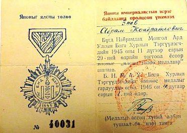 Удостоверение о награждении «Медалью за победу над Японией».