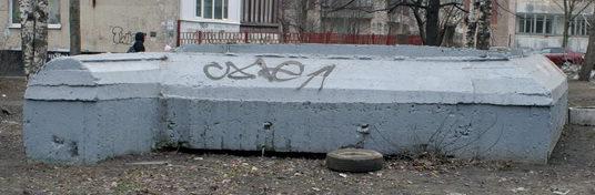 ДОТ №15, рубеж «Ижора». г. Санкт-Петербург, Альпийский переулок, двор д. 41.