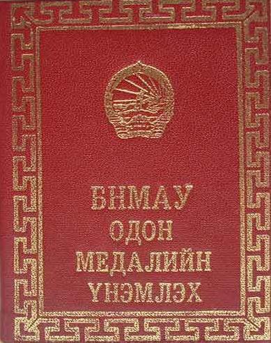 Обложка удостоверения о награждении медалью «За боевые заслуги».