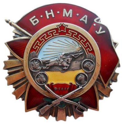Аверс и реверс ордена «Красного знамени за воинскую доблесть» (тип II).