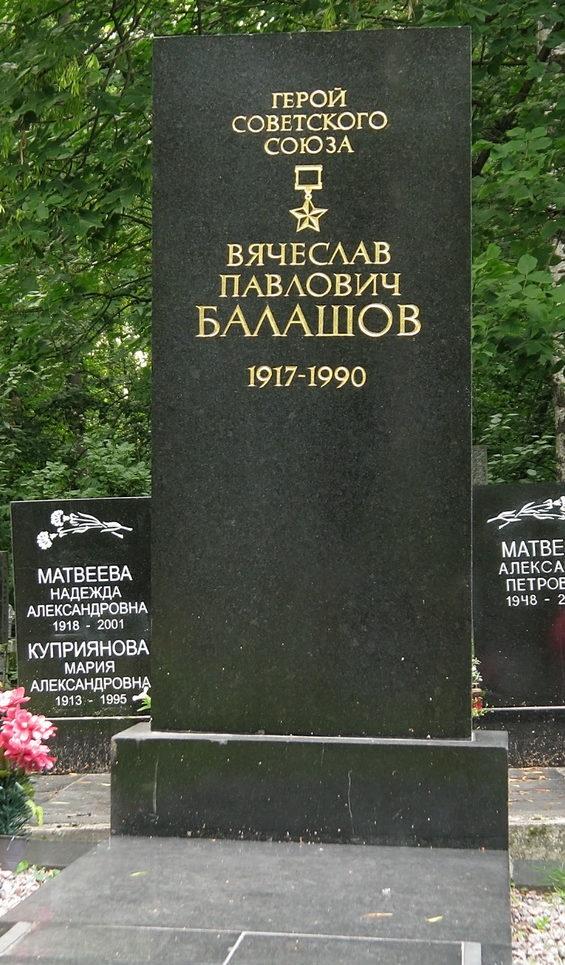 Памятник на могиле Героя Советского Союза Балашова В.П.