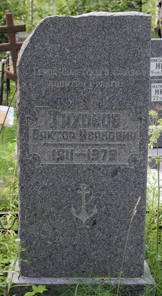 Памятник на могиле Героя Советского Союза Тихонова В. И.