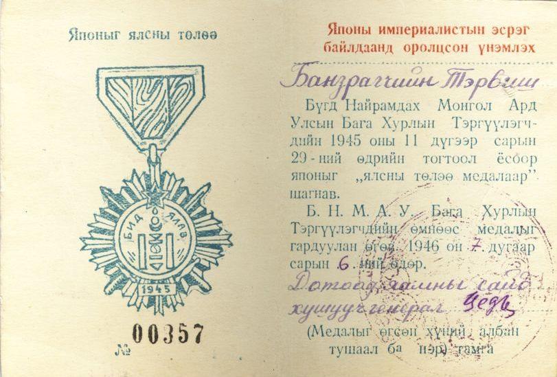 Удостоверение о награждении медалью «За победу над Японией».