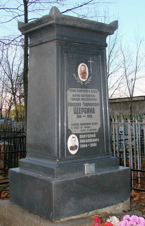 Памятник на могиле Героя Советского Союза Щербины Н. Г.