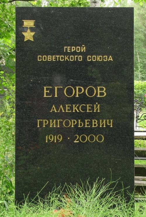 Памятник на могиле Героя Советского Союза Егорова А.Г.