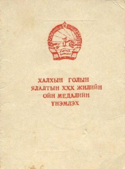 Удостоверение к юбилейной медали «30 лет Халхин-Гольской Победы».