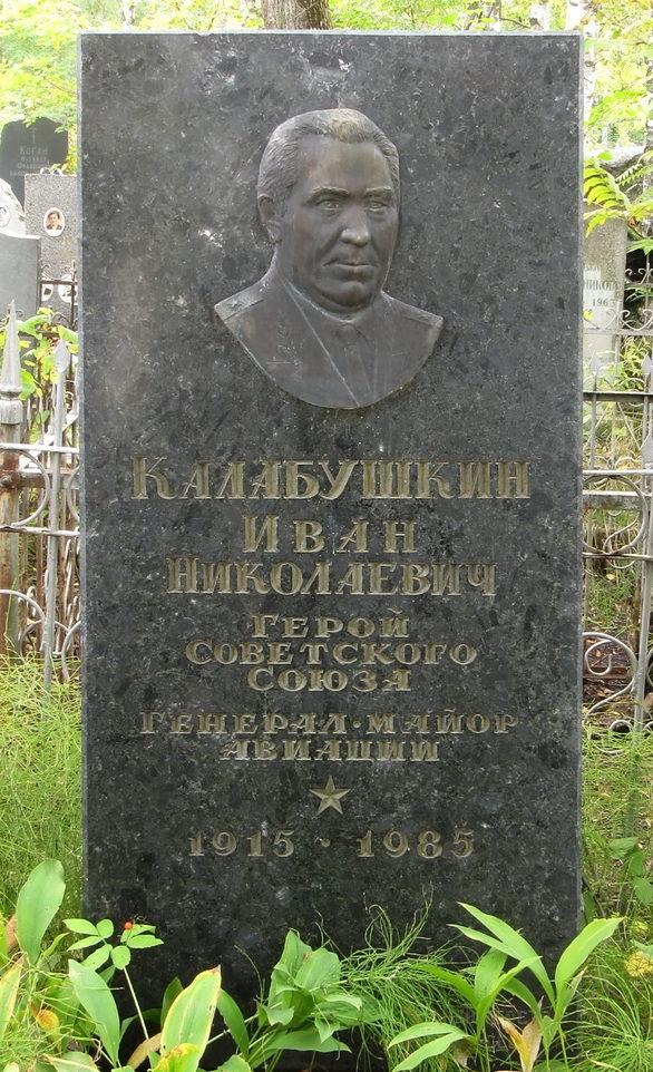 Памятник на могиле Героя Советского Союза Калабушкина И. Н.