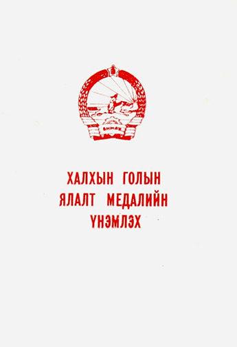 Удостоверение к юбилейной медали «40 лет Победы на Халхин-Голе».