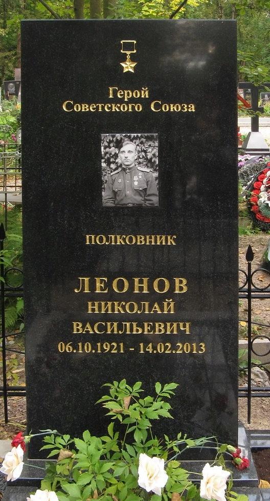 Памятник на могиле Героя Советского Союза Леонова Н. В.