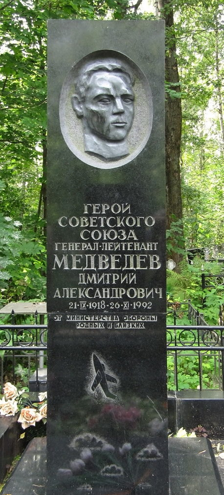 Памятник на могиле Героя Советского Союза Медведева Д. А.
