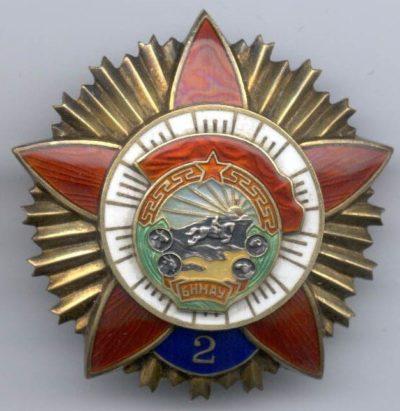 Орден «Красного знамени за военные заслуги» (тип III). Повторное награждение.
