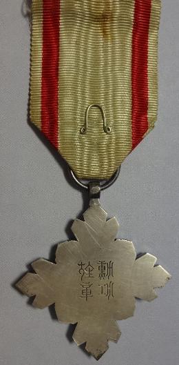 Аверс и реверс ордена Благоприятных облаков 8-го класса.