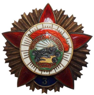 Орден «Красного знамени за военные заслуги» (тип III). 3-е награждение.