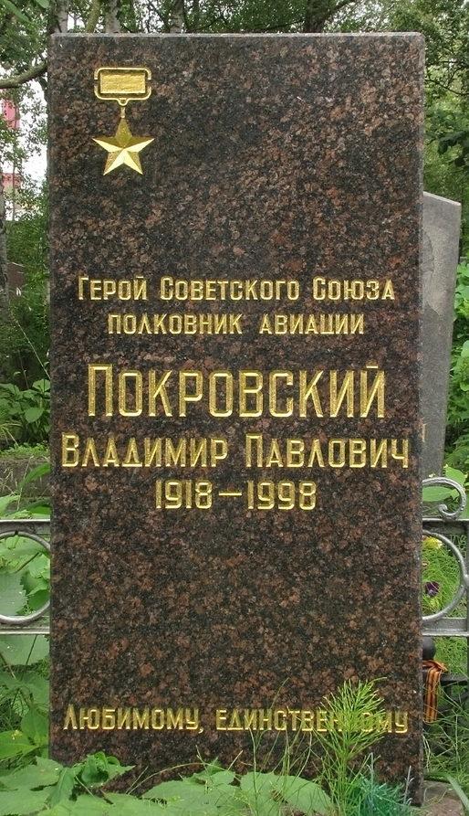Памятник на могиле Героя Советского Союза Покровского В.П.