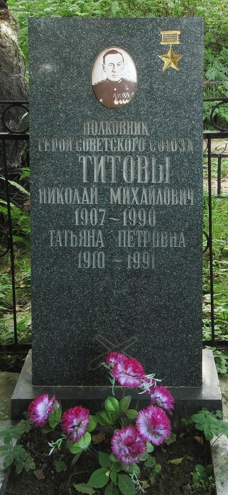 Памятник на могиле Героя Советского Союза Титова Н. М.