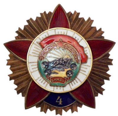 Орден «Красного знамени за военные заслуги» (тип III). 4-е награждение.