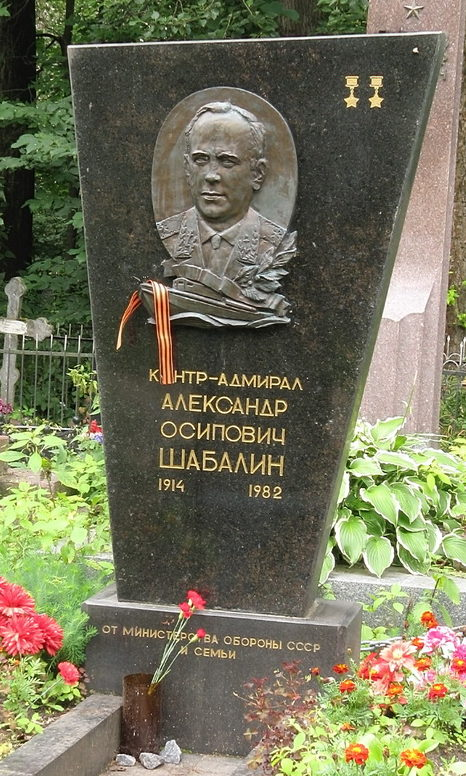 Памятник на могиле Героя Советского Союза Шабалина А.О.