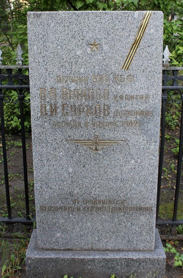 Памятник на братской могиле двух летчиков, похороненных на территории Александро-Невской лавры.