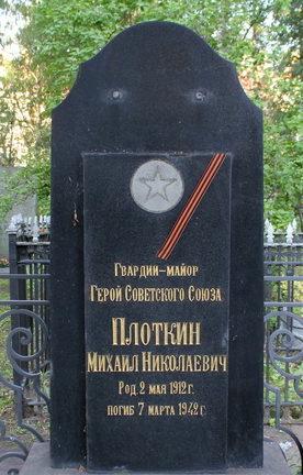 Памятник на могиле Героя Советского Союза Плоткина М. Н.