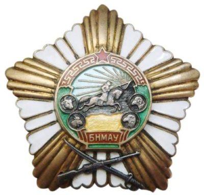 Аверс и реверс ордена «За боевые заслуги» (тип I) с гербом МНР типа II.