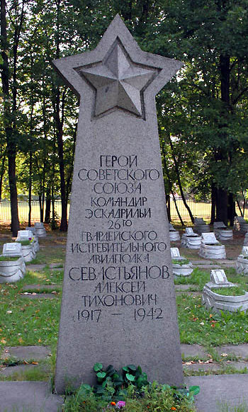 Памятник на могиле Героя Советского Союза Севастьянова А.Т.