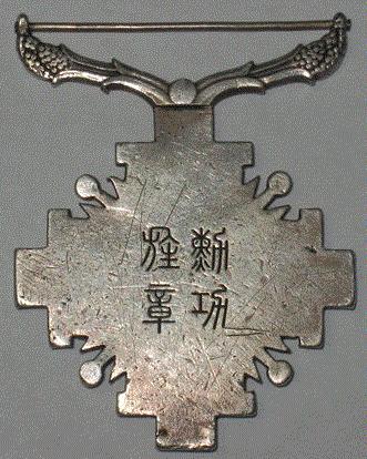 Аверс и реверс ордена Столпов государства 6-8 классов без орденской ленты.