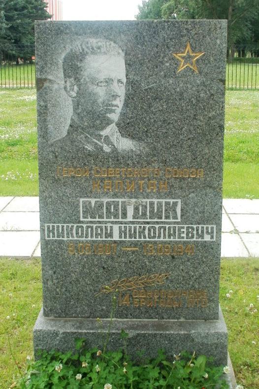Памятник на могиле Героя Советского Союза Магдика Н.Н.