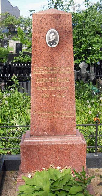 Памятник на могиле Героя Советского Союза Николаенкова И.Д.