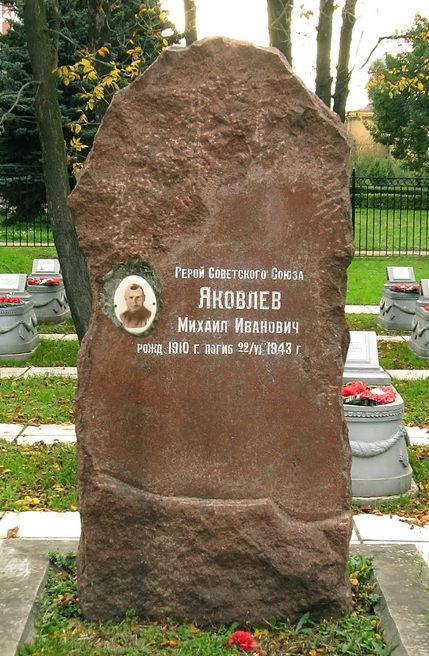 Памятник на могиле Героя Советского Союза Яковлева М.И.