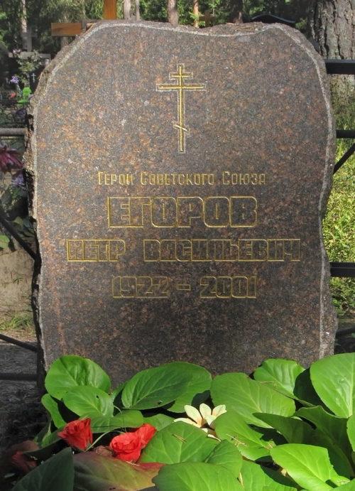 Памятник на могиле Героя Советского Союза Егорова П. В.