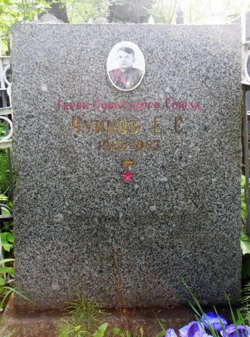 Памятник на могиле Героя Советского Союза Чуйкова Е.С.