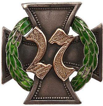 Знак 27-го егерского полка.