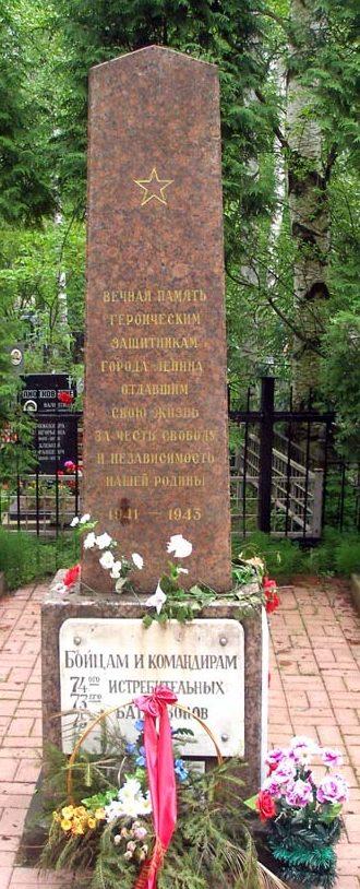 Памятные знаки 73-му, 74-му и 75-му истребительным батальонам.