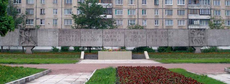 г. Колпино. Памятник по улице Веры Слуцкой,19, установлен на братской могиле, в которой захоронено 859 советских воинов.