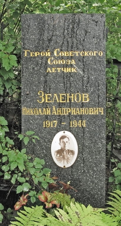 Памятник на могиле Героя Советского Союза Зеленова Н.А.
