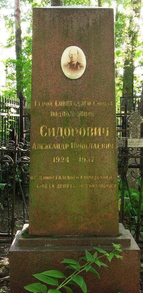 Памятник на могиле Героя Советского Союза Сидоровича А. Н.