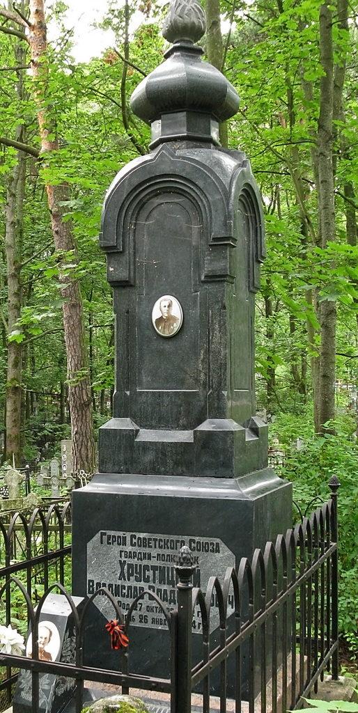 Памятник на могиле Героя Советского Союза Хрустицкого В. В.