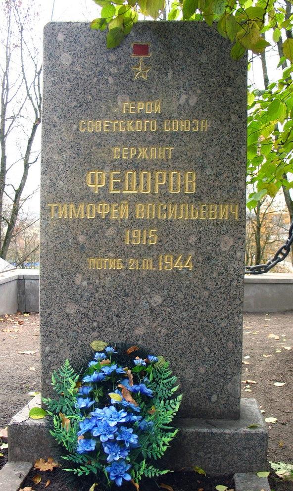 Памятник на могиле Героя Советского Союза Федорова Т.В.
