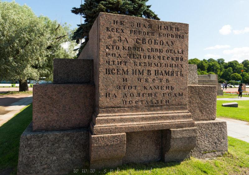 Стены памятника «Борцам революции».