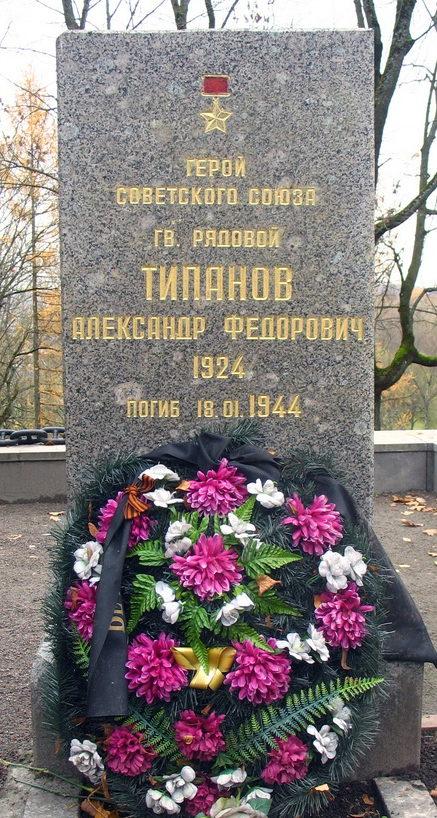 Памятник на могиле Героя Советского Союза Типанова А. Ф.