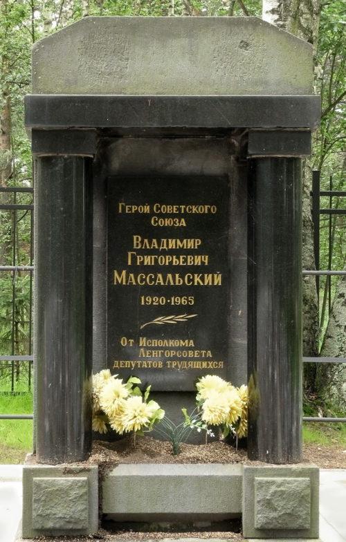 Памятник на могиле Героя Советского Союза Массальского В.Г.