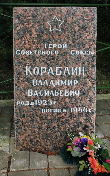 Памятник на могиле Героя Советского Союза Кораблина В.В.