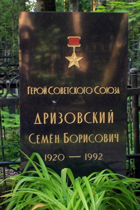 Памятник на могиле Героя Советского Союза Дризовского С. Б.