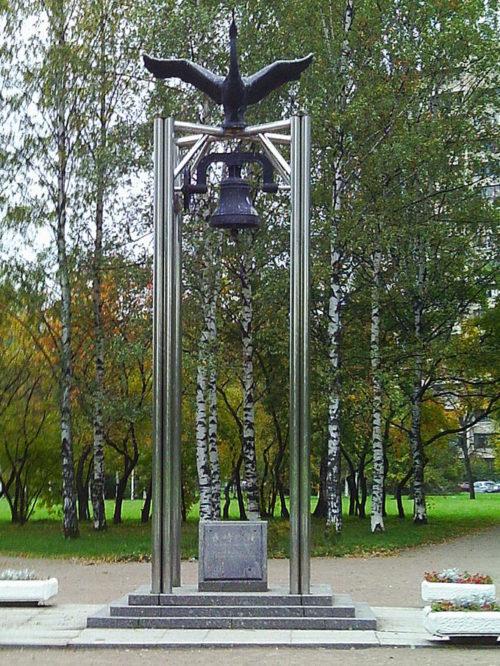 Памятник «Колокол Мира».