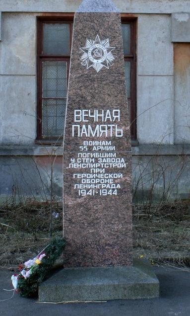 п. Саперный Колпинского р-на. Памятник на территории бывшего завода «Ленспиртстрой» установлен в 1999 году на братской могиле, в которой захоронено 300 советских воинов. Авторы проекта - А. Ж. Махмутов, Б. А. Митюрин.