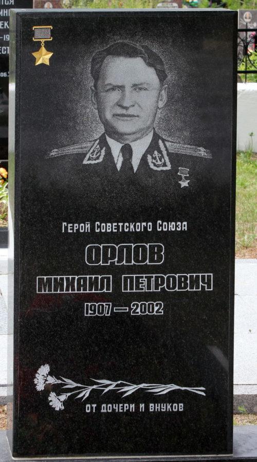 Памятник на могиле Героя Советского Союза Орлова М. П.